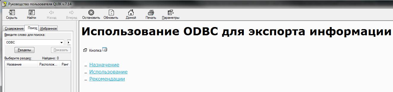 Рис. 3. QUIK 7: как использовать ODBC для экспорта информации?
