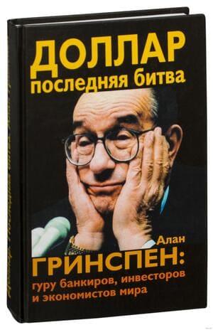Обложка русскоязычного издания книги Джерома Таккилла «Доллар. Последняя битва. Алан Гринспен: гуру банкиров, инвесторов и экономистов»