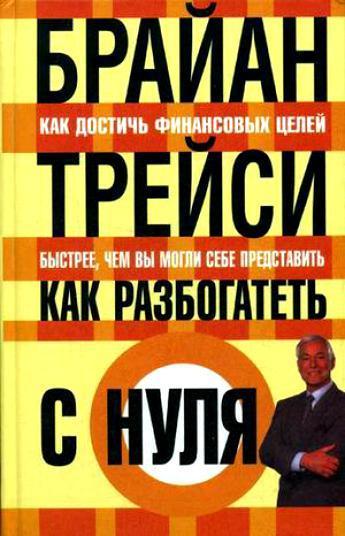 Обложка русскоязычного издания книги «Как разбогатеть с нуля»