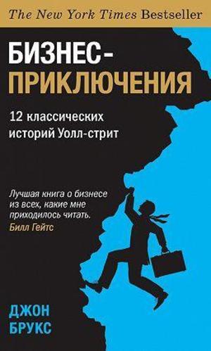 Обложка русскоязычного издания книги «Бизнес-приключения. 12 классических историй Уолл-стрит»