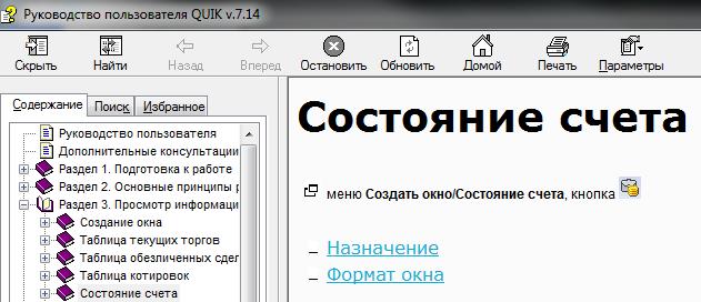 Рис. 5. QUIK 7: настройка таблицы «Состояние счёта»