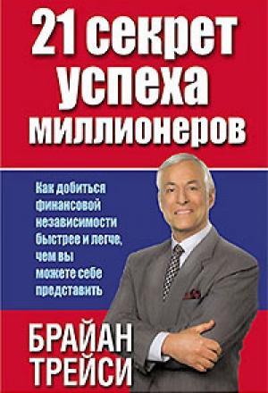 Обложка русскоязычного издания книги «21 секрет успеха миллионеров»