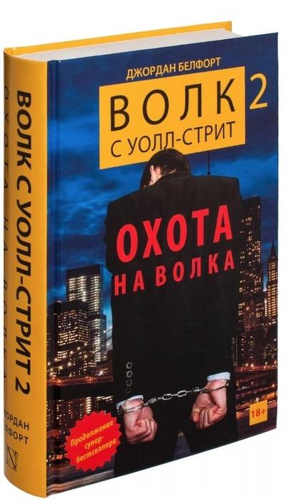 Обложка русскоязычного издания книги «Волк с Уолл-стрит 2. Охота на волка»