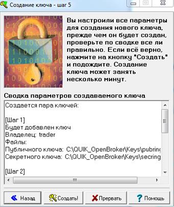Рис. 5. QUIK для Android: установка, настройка и подключение