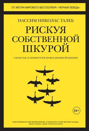 Обложка русскоязычного издания книги Насима Талеба «Рискуя собственной шкурой»