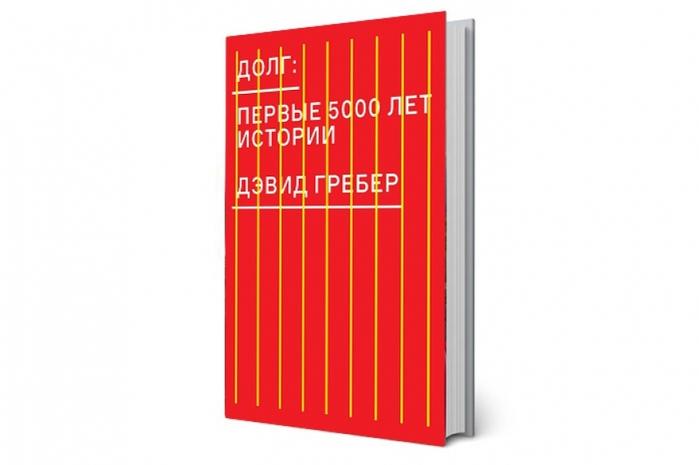 Обложка русскоязычного издания книги «Долг: первые 5000 лет истории»
