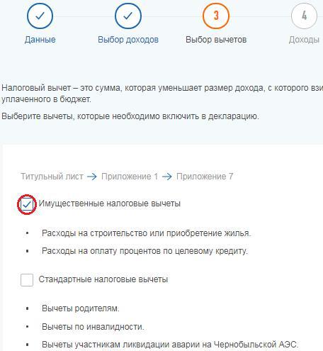 ндфл с выплаченных процентов по займуросбанк онлайн заявка на кредит наличными оформить онлайн заявку на карту