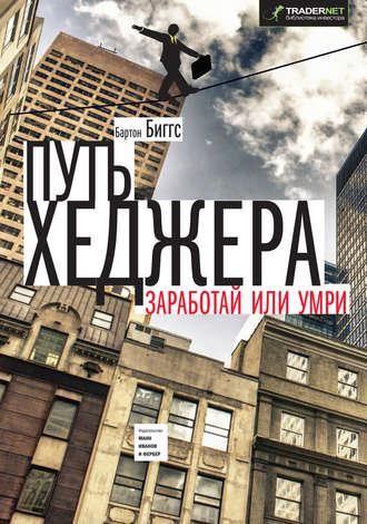 Обложка русскоязычного издания книги Бартона Биггса «Путь хеджера. Заработай или умри»