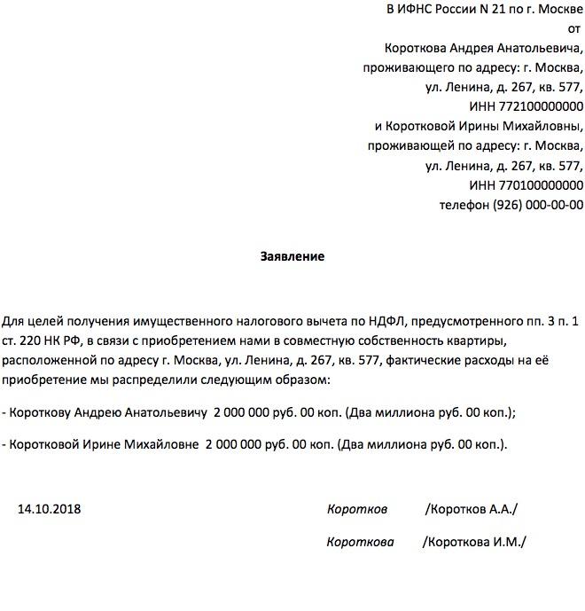 Пример заявления в ФНС