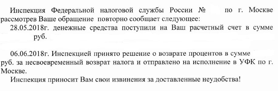 Фото 2. Ответ на повторное обращение в ФНС России по г. Москве