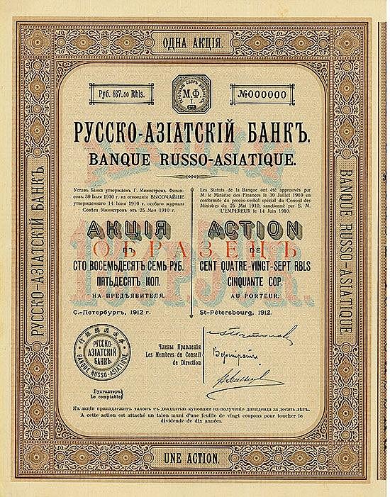 Акция Русско-Азиатского банка, 1912 год. Изображение из собрания автора.