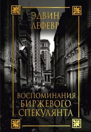 Обложка одного из русскоязычных изданий книги «Воспоминания биржевого спекулянта»