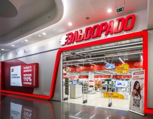 Фото с официального сайта компании «Эльдорадо»