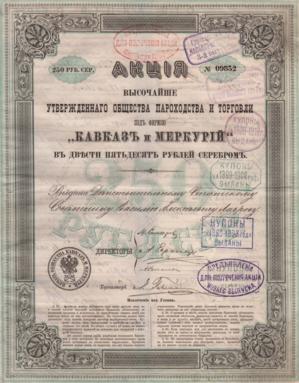 Акция Общества «Кавказ и Меркурий», фото из личного собрания автора