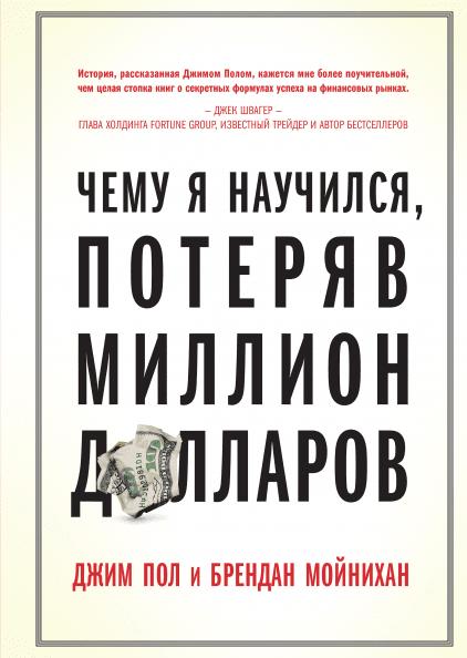 Обложка русскоязычного издания книги «Чему я научился, потеряв миллион долларов»