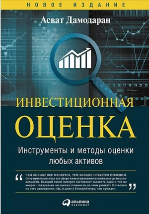 Русскоязычное издание книги Асвата Дамодарана «Инвестиционная оценка»