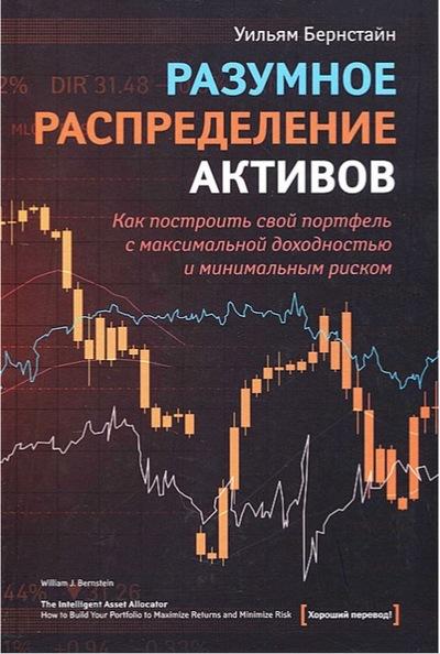Обложка русскоязычного издания книги «Разумное распределение активов»