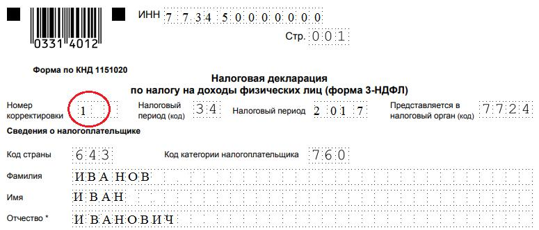 Номер корректировки уточненной декларации по ндфл куда оплачивать госпошлину госпошлина регистрация ип