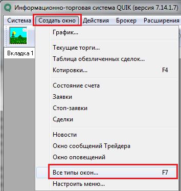 Рис. 1. QUIK 7: как создавать таблицы в терминале