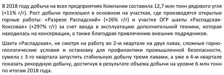 Рис. 5. Комментарии к отчёту ПАО «Распадская»