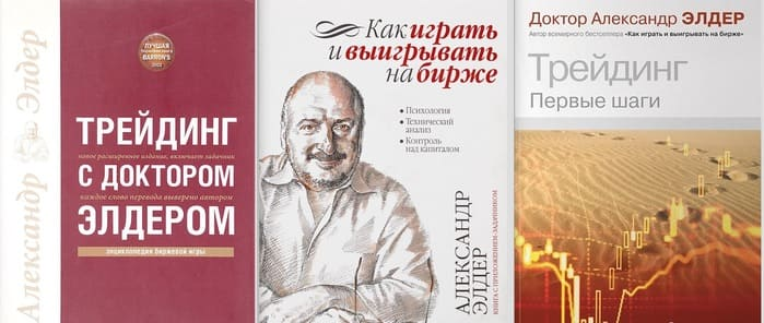Издания книг Александра Элдера на русском языке