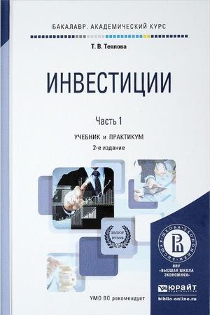 Тамара Теплова «Инвестиции»