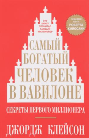 Обложка русскоязычного издания книги Джорджа Клейсона «Самый богатый человек в Вавилоне»