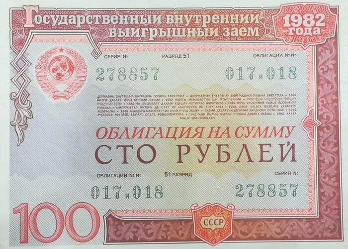 Облигации государственного займа 1982 года выпуска