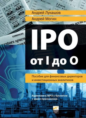 А. Могин, А. Лукашов «IPO От I До O»