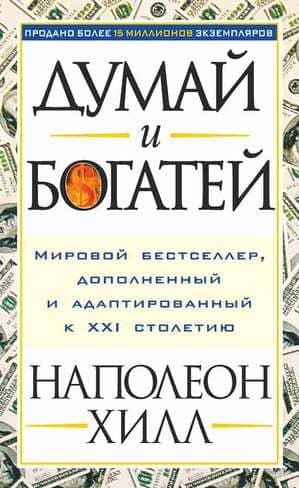 Обложка одного из многих русскоязычных изданий книги «Думай и богатей»