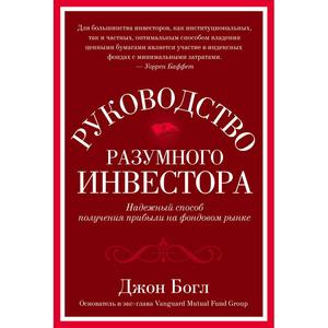 Обложка русскоязычного издания книги Джона Богла «Руководство разумного инвестора»