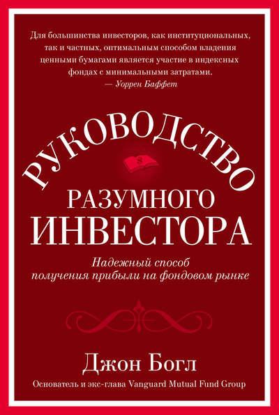 Обложка русскоязычного издания книги «Руководство разумного инвестора»
