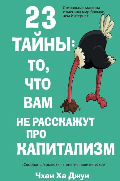 Обложка русскоязычного издания книги «23 тайны: то, что вам не расскажут про капитализм»
