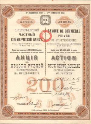Акция Петербургского частного банка, 1912 г. Изображение из собрания автора.