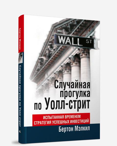 Обложка русскоязычного издания книги «Случайная прогулка по Уолл-стрит. Испытанная временем стратегия успешных инвестиций»