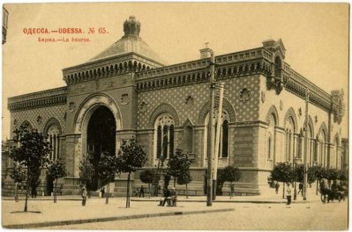 Одесская биржа. Изображение из собрания автора.