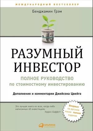 Русскоязычное издание книги Бенджамина Грэма «Разумный инвестор»