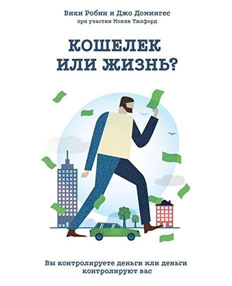 Обложка русскоязычного издания книги «Кошелёк или жизнь». Издательство МИФ