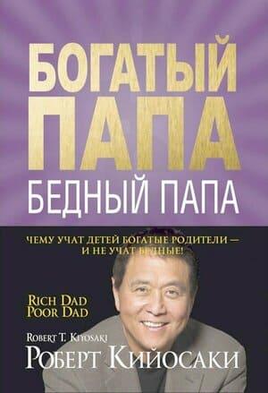 Обложка русскоязычного издания книги «Богатый папа, бедный папа»