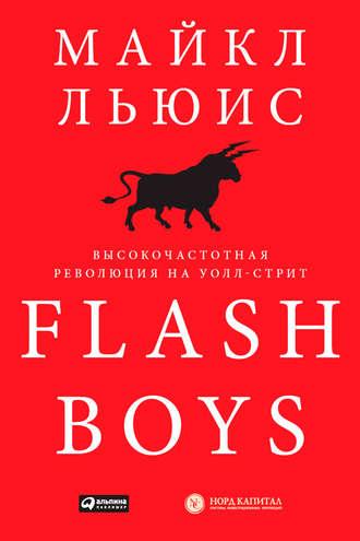 Обложка русскоязычного издания книги «Flash Boys: Высокочастотная революция на Уолл-стрит»
