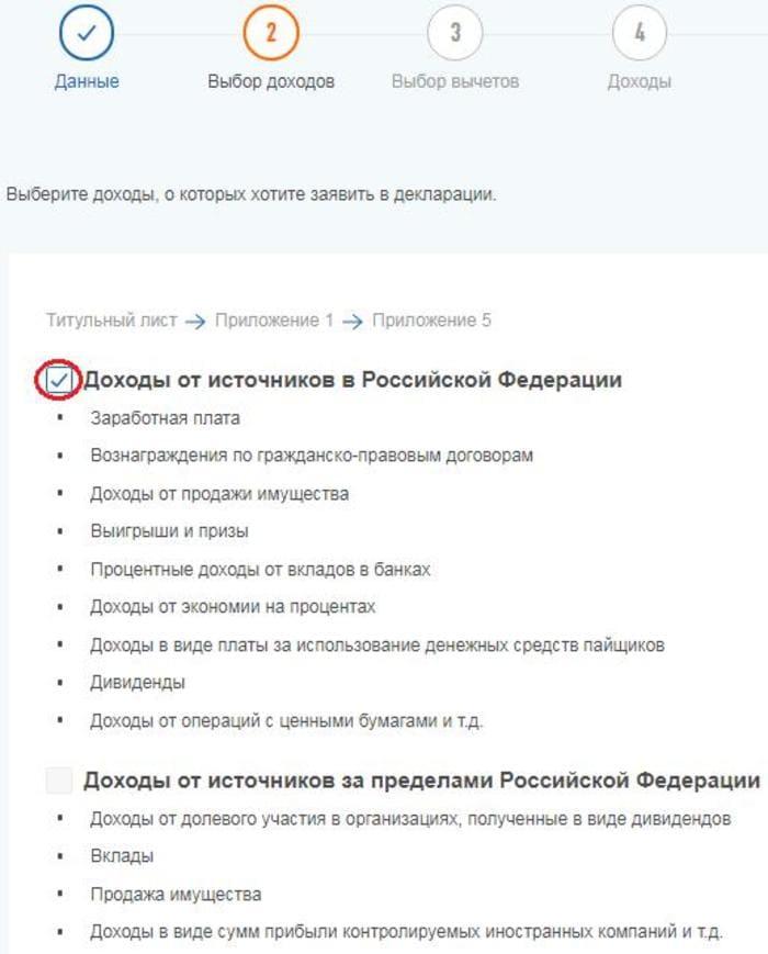 Заполнение декларации 3 ндфл иис код страны в декларации по ндфл