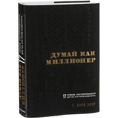 Обложка книги «Думай как миллионер»