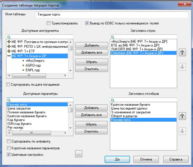 Рис. 2. QUIK 7: настройка терминала для торговли акциями