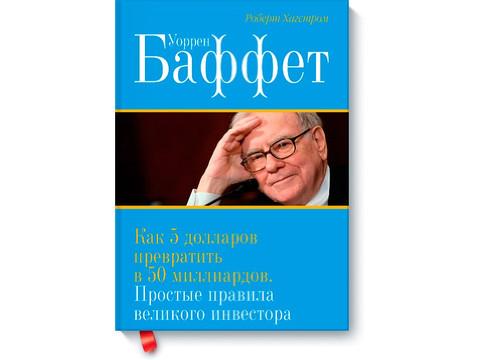 Обложка русскоязычного издания книги «Как 5 долларов превратить в 50 миллиардов»