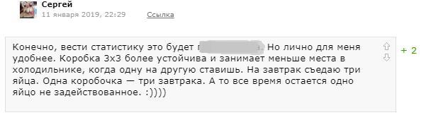 Рис. 3. Комментарий пользователя в интернете.