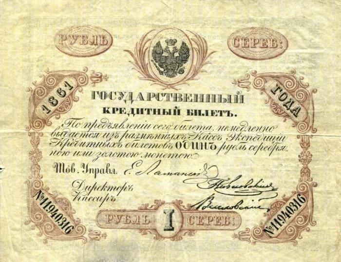 Ассигнация на один рубль серебром, 1861 год