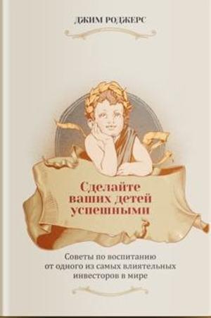 Обложка русскоязычного издания книги «Сделайте ваших детей успешными»