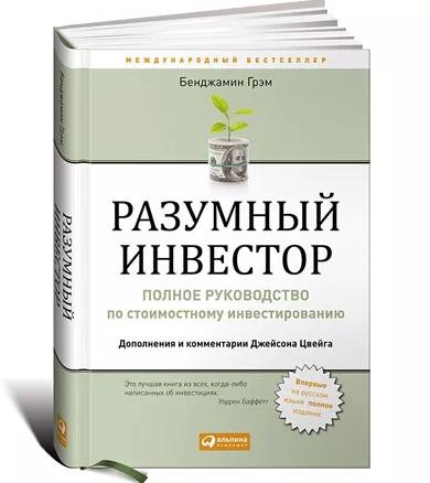 Российское издание книги «Разумный инвестор: Полное руководство по стоимостному инвестированию»