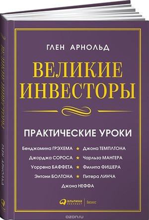 Обложка русскоязычного издания книги «Великие инвесторы. Практические уроки»