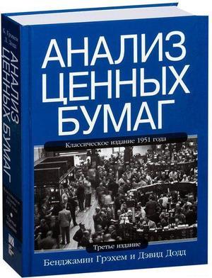 Русскоязычное издание книги «Анализ ценных бумаг»